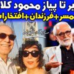 محمود کلاری فیلمبردار | بیوگرافی محمود کلاری و همسرش +دایی نسیم ادبی