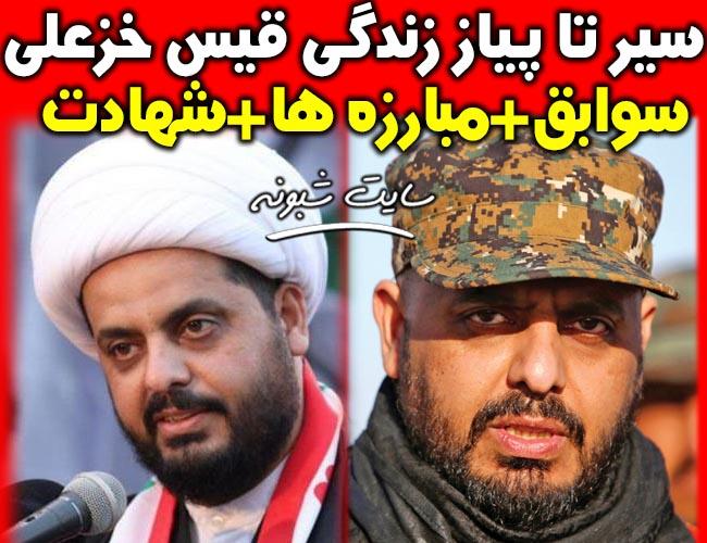 قیس خزعلی کیست؟ بیوگرافی فرمانده گروه عصائب اهل حق +شهادت