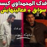 ابو فدک المحمداوی کیست؟ بیوگرافی جانشین ابومهدی المهندس +سوابق