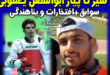 بیوگرافی ابوالفضل یعقوبی تکواندوکار + تغییر تابعیت و پناهندگی
