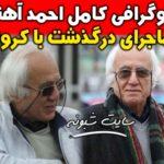 درگذشت احمد آهنگی مدیرعامل سابق باشگاه سپیدرود کرونا +بیوگرافی