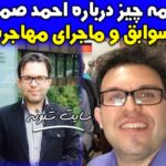 بیوگرافی احمد صمدی خبرنگار صدا و سیما + سوابق