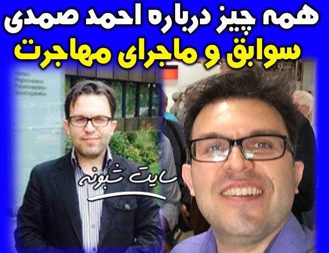 بیوگرافی احمد صمدی خبرنگار صدا و سیما به شبکه ایران اینترنشنال