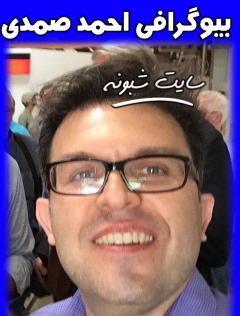 بیوگرافی احمد صمدی خبرنگار (سابق) صدا و سیما + سوابق