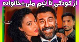 بیوگرافی علی انصاریان فوتبالیست و همسرش + ازدواج خانواده