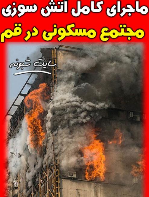آتش سوزي مجتمع مسکوني قم (آتش سوزی آپارتمان در خیابان محرابی قم)
