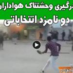 دعوا و درگیری طرفداران دو نامزد انتخاباتی با بیل +فیلم