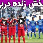پخش زنده بازی دربی 91 پرسپولیس و استقلال پنجشنبه 17 بهمن +نتیجه