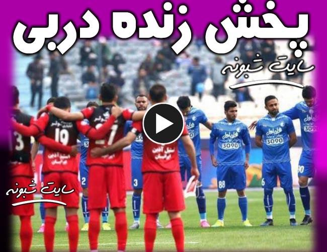 پخش زنده و نتیجه بازی پرسپولیس و استقلال پنجشنبه 17 بهمن دربی 91