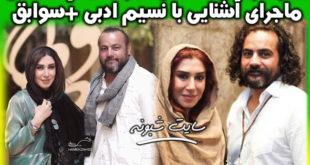 بیوگرافی ابراهیم اثباتی همسر نسیم ادبی +ماجرای ازدواج