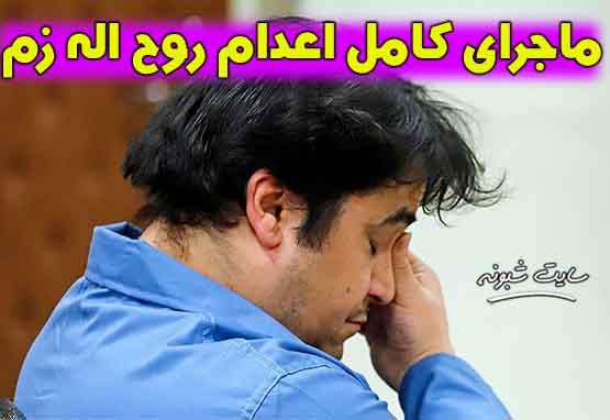 بیوگرافی روح الله زم و همسرش مدیر کانال سایت آمدنیوز + حکم اعدام