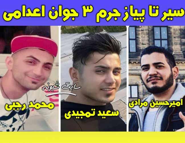 حکم اعدام معترضان آبان ماه و هشتگ اعدام نکنید