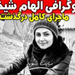 بیوگرافی الهام شیخی بازیکن فوتسال + درگذشت الهام شيخي کرونا