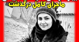 بیوگرافی الهام شیخی بازیکن فوتسال + درگذشت الهام شیخی کرونا