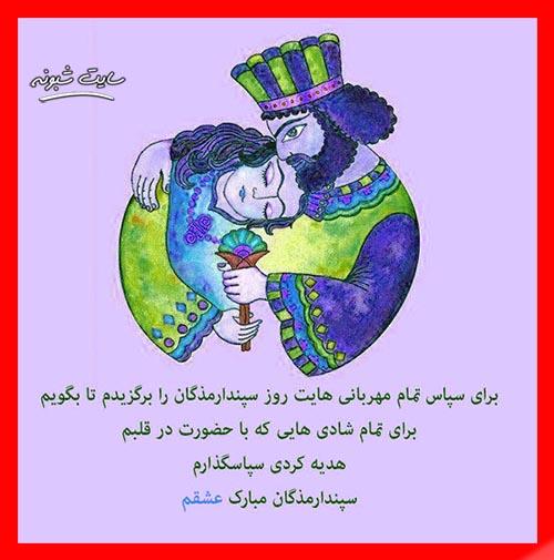 متن تبریک روز سپندارمذگان (روز عشق ایرانی ولنتاین ایرانی) عاشقانه