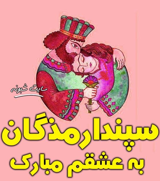 عکس نوشته تبریک روز سپندارمذگان (روز عشق ایرانی ولنتاین ایرانی) عاشقانه