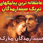 متن تبریک روز سپندارمذگان ❤️ (روز عشق ایرانی ولنتاین ایرانی) عاشقانه