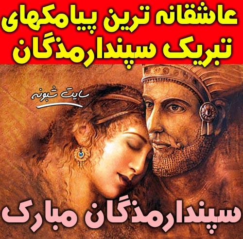 متن تبریک روز سپندارمذگان (روز عشق ایرانی ولنتاین ایرانی) پروفایل و عکس نوشته