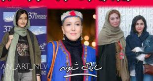 عکس های بازیگران در سی و هشتمین دوره جشنواره فیلم فجر 98 + تصاویر هنرمندان