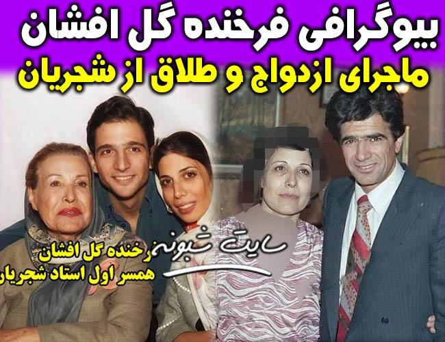 بیوگرافی فرخنده گل افشان همسر سابق محمدرضا شجریان +تصاویر