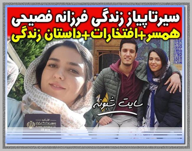 فرزانه فصیحی سریعترین دختر ایران مهمان برنامه دورهمی پنجشنبه 8 اسفند (فیلم)