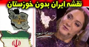 گردنبند جنجالی مهناز افشار (نقشه ایران بدون خوزستان) +عکس
