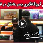 گروگانگیری در قنادی خیابان استاد معین تهران توسط پژمان 37 ساله