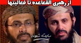بیوگرافی قاسم الریمی رهبر القاعده + کشته شدن در یمن