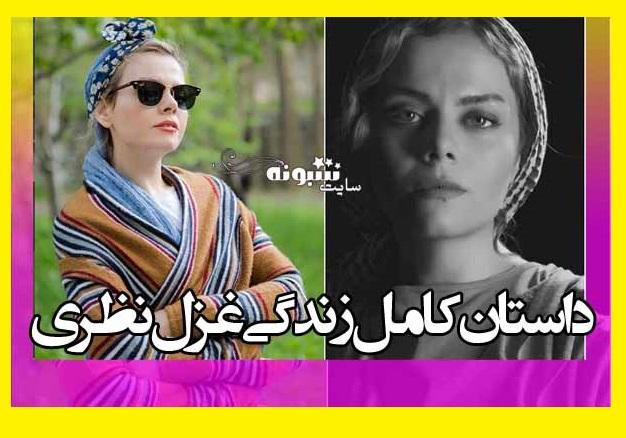 بیوگرافی غزاله نظر بازیگر و همسرش + سوابق هنری و اینستاگرام