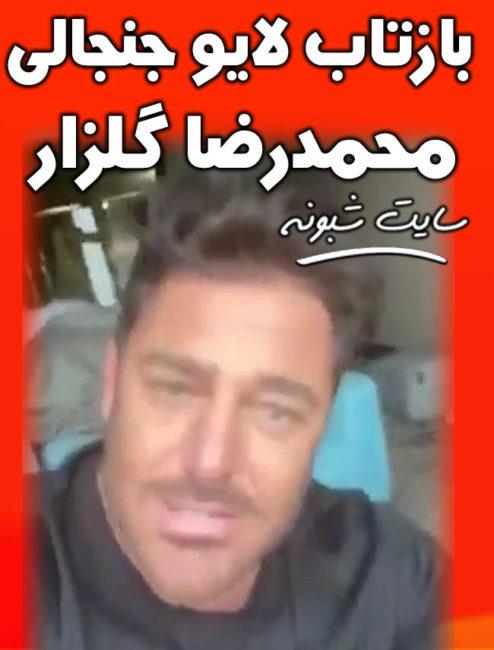 لایو محمدرضا گلزار درباره دعا و ذکر در اینستاگرام +فیلم