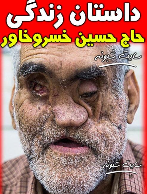 زندگینامه حاج حسین خسروخاور جانباز 70 درصد بابا رجب +ماجرای مجروح شدن