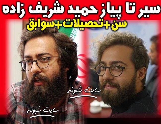 بیوگرافی حمید شریف زاده بازیگر نقش سعید در سریال ملکاوان