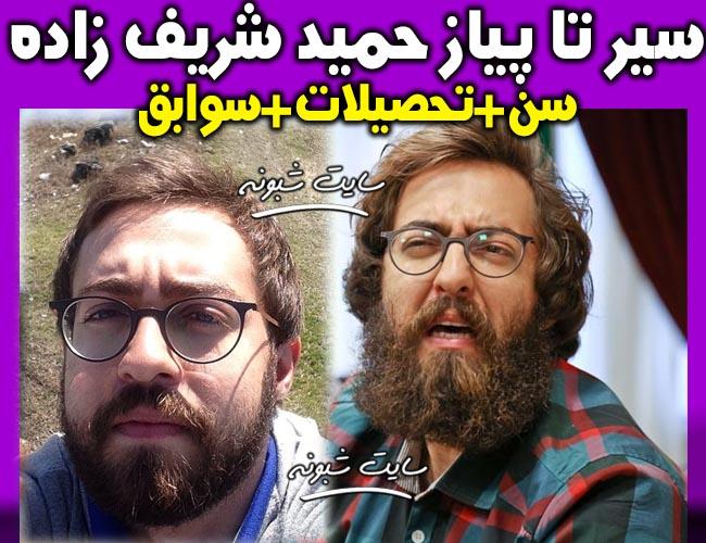 """بیوگرافی بازیگر نقش سعید در سریال ملکاوان """"حمید شریف زاده"""""""