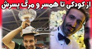 بیوگرافی حمزه زرینی والیبالیست و همسرش + مرگ فرزند حمزه زريني