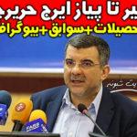 بیوگرافی ایرج حریرچی معاون وزارت بهداشت + سوابق و بیماری کرونا