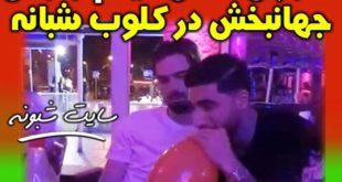 فیلم علیرضا جهانبخش در کلوب شبانه + فیلم جنجالی