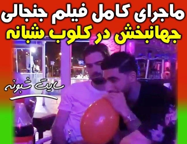 فیلم علیرضا جهانبخش در کلوپ شبانه + فیلم جنجالی