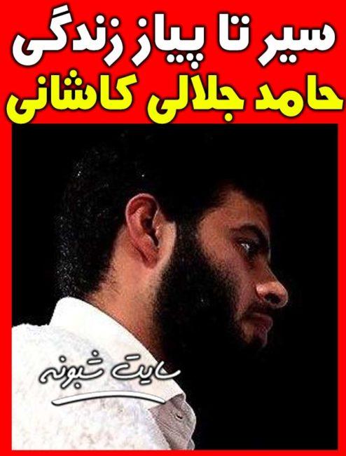 بیوگرافی حامد جلالی کاشانی + اینستاگرام و درگذشت مستندساز