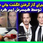 کتک خوردن جانی دپ از امبر هرد همسرش +تصاویر