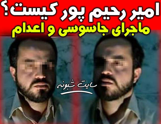 امیر رحیم پور کیست؟ بیوگرافی و حکم اعدام امیر رحیم پور جاسوس