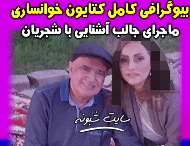 بیوگرافی کتایون خوانساری همسر محمدرضا شجریان (همسر دوم شجریان)