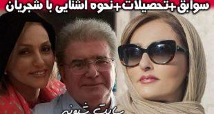 بیوگرافی کتایون خوانساری همسر دوم محمدرضا شجریان + سوابق و تصاویر