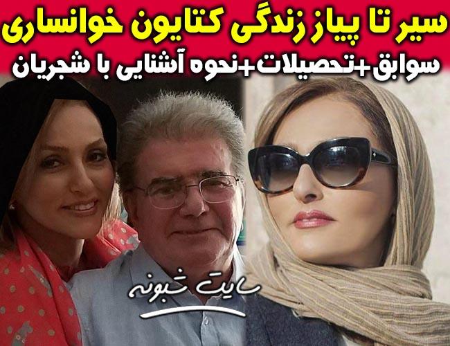 بیوگرافی کتایون خوانساری همسر محمدرضا شجریان + سوابق و تصاویر