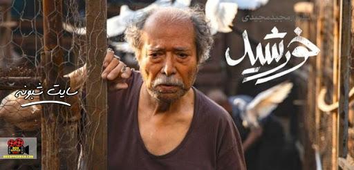 دانلود رایگان فیلم خورشید (کارگردان مجید مجیدی) + بازیگران فیلم خورشید