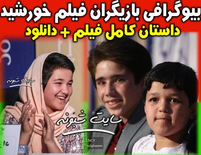 بازیگران فیلم خورشید (کارگردان مجید مجیدی)