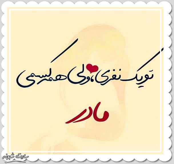 تبریک روز مادر 1399 جدید + عکس نوشته و عکس پروفایل تبریک روز مادر