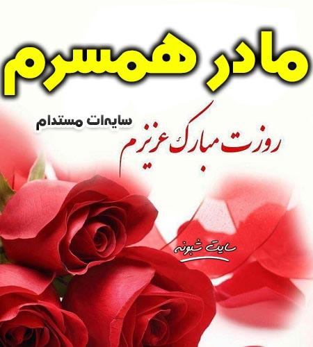 تبریک روز مادر به مادرشوهر و مادرزن و مادر همسر روزت مبارک +عکس نوشته