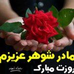 تبریک روز مادر به مادرشوهر و مادر زن و مادر همسر روزت مبارک +عکس نوشته
