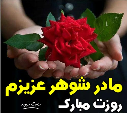 تبریک روز مادر به مادر شوهر مادر همسر روزت مبارک +عکس نوشته