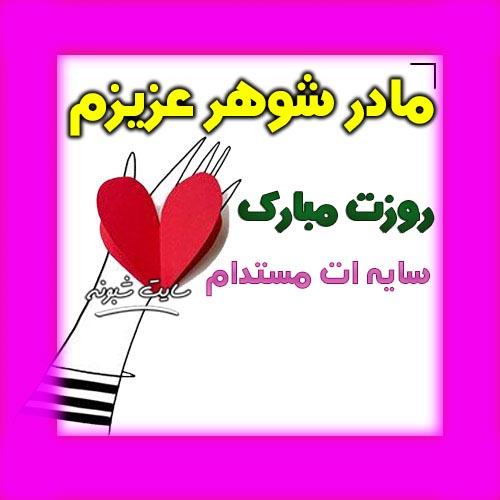 تبریک روز مادر به مادر شوهر و مادر همسر روزت مبارک +عکس نوشته